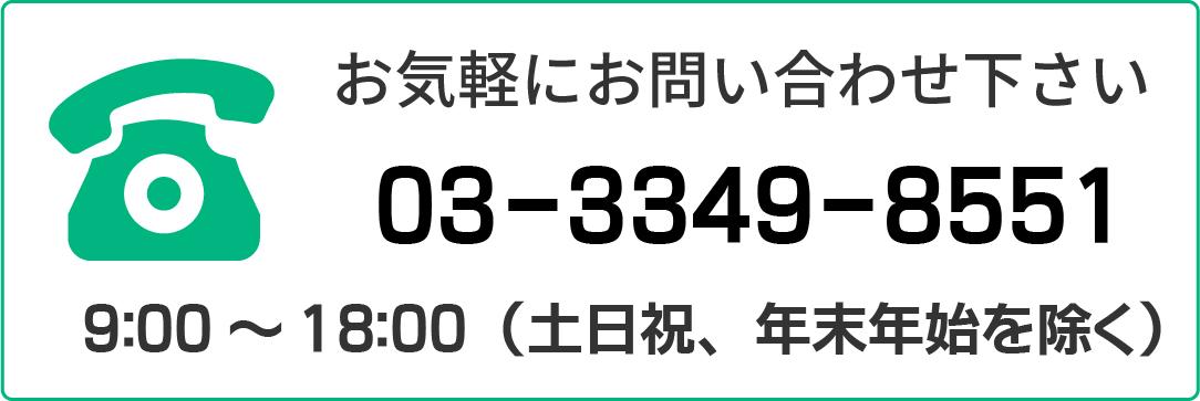 03-3349-8551
