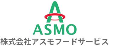 株式会社アスモフードサービス