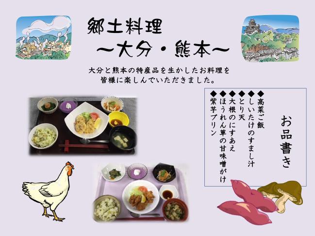 郷土料理 ~大分・熊本~