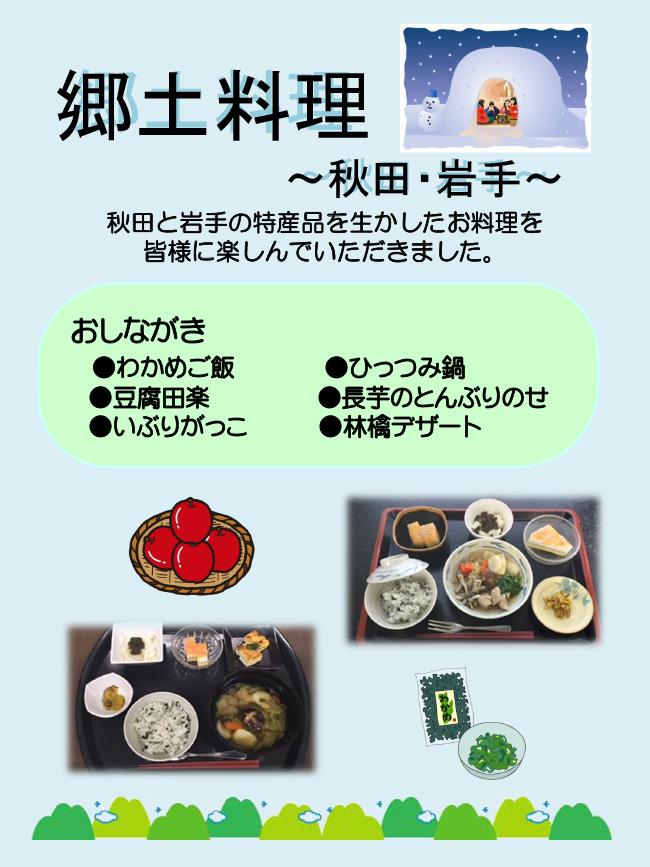 郷土料理 ~秋田・岩手~