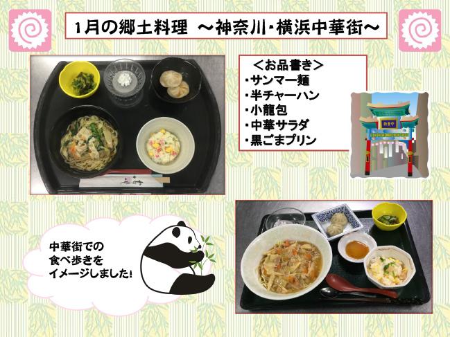 郷土料理 ~神奈川・横浜中華街~