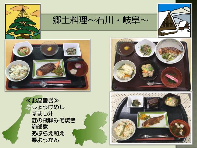 郷土料理 ~石川・岐阜~