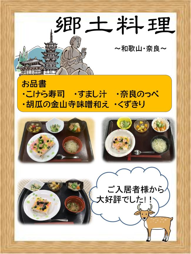 郷土料理 ~和歌山・奈良~