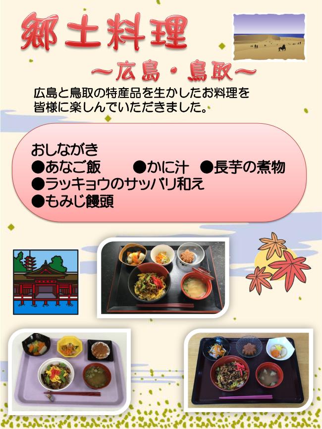 郷土料理 ~広島・鳥取~