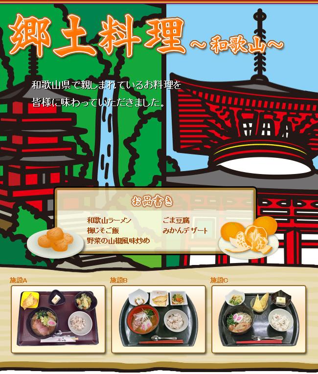 郷土料理 ~和歌山~