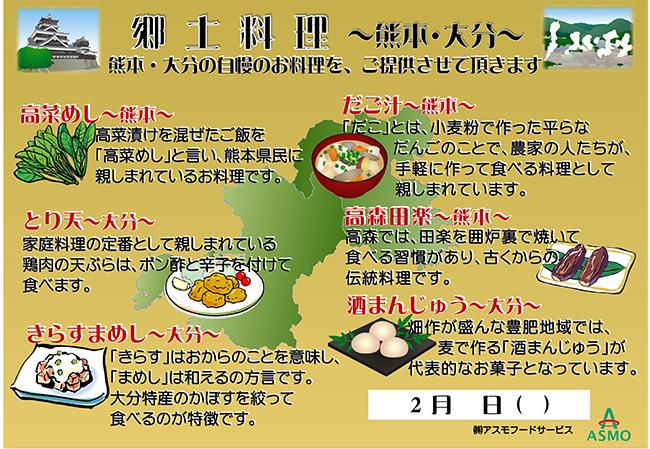 郷土料理 ~熊本・大分~