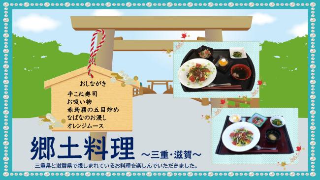 郷土料理 ~三重・滋賀~